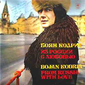 Bojan Kodrič - From Russia With Love download free